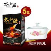 【太和殿】麻辣鍋底(含豆腐+鴨血)禮盒x5盒/箱組(1530g/盒)+方型康寧鍋3L(三色任選)薔薇之戀