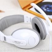 頭戴式耳機立體聲耳機 電腦游戲耳機耳麥  快速出貨