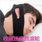 男女士神器V臉睡眠面罩繃帶面部提拉緊致帶收雙下巴【中秋節滿598八九折】