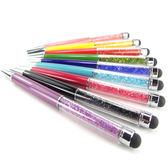 ~閃鑽超 電容筆含運~兩用電容筆原子筆觸控筆 智慧手機平板電腦附包裝殼9 種顏色