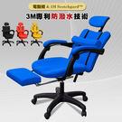 躺椅 辦公主管椅 電腦椅 辦公椅  凱堡 3M防潑水連動高背頭靠附滾腰腳靠電腦椅【A14866】