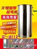 搖蜜機 304全不銹鋼小型家用蜂蜜工具養蜂中蜂甩蜜打糖機yj【八折搶購】