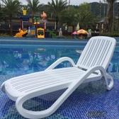躺椅 塑料躺椅酒店會所戶室外游泳館躺椅ABS白色沙灘躺椅 YXS街頭布衣