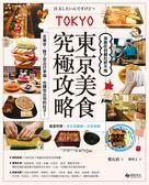 (二手書)東京美食究極攻略:保證吃到翻肚終不悔