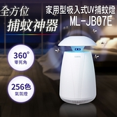 【信源電器】SAMPO聲寶 家用型吸入式UV捕蚊燈(可當氣氛燈) ML-JB07E