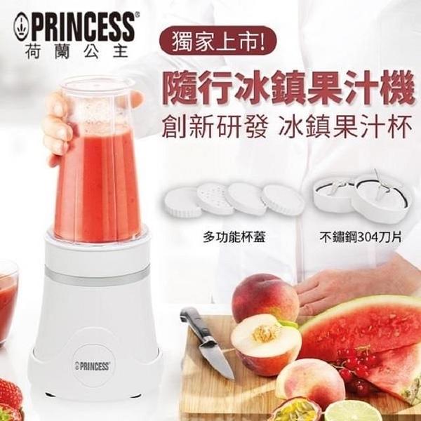 【南紡購物中心】PRINCESS 荷蘭公主 隨行冰鎮果汁機(白) 212065W