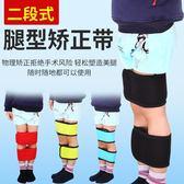 矯正器護腿 糾正直腿o型小腿綁帶小孩綁腿帶嬰兒矯正帶矯正器寶寶腿型矯正兒