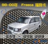 【一吉】98-00年 福利卡 Freeca腳踏墊 / 台灣製造 Freeca海馬腳踏墊 福利卡腳踏墊 Freeca踏墊
