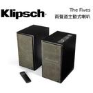 【結帳現折+買再送T5真無線耳機】Klipsch The Fives 兩聲道主動式喇叭 書架型 台灣公司貨
