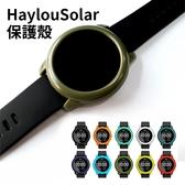 Haylou Solar 保護殼 | 多彩可選 | 完整包覆