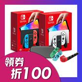 Nintendo Switch 最新 OLED 主機 + 主機專用包 + 充電座 + 類比套件組 任天堂 一年保固