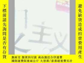 二手書博民逛書店搜主義:Google持續成長的祕密罕見館藏書Y19658 張遠昌