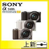 《台南-上新》SONY A5100L 單鏡組 a5100 l ★贈復古包+清潔組+保護貼★公司貨