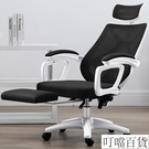 電腦椅子家用靠背職員辦公椅宿舍學生游戲主播轉椅可躺電競座椅 叮噹百貨