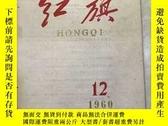 二手書博民逛書店紅旗罕見1960年第12期Y232282