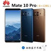 Huawei台版全新機Mate 10 Pro 6G/128G雙卡雙待 6吋大熒幕 AI動力散景 麒麟970 保固一年