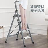 奧鵬鋁合金梯子家用摺疊人字梯加厚室內多 樓梯三步爬梯小扶梯ATF 魔法鞋櫃