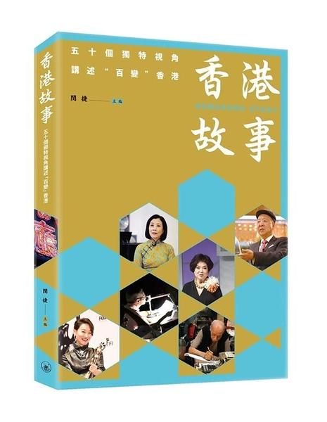 香港故事:五十個獨特視角講述「百變」香港