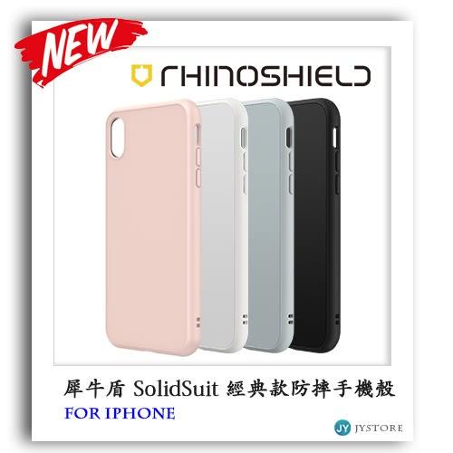 犀牛盾 經典款 iPhone XS Max XR X 8 7 Plus SolidSuit 防摔手機殼 保護殼