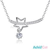 925純銀項鍊 AchiCat 純銀飾 永恆流星 星星