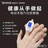 迷你手指關節穴位按摩器 多功能智慧振動電動 紅外護眼 USB充電 igo全館免運