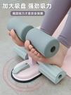仰臥起坐 仰臥起坐輔助器固定腳吸盤式收腹卷腹吸地瑜伽健身器材男女家用 【99免運】