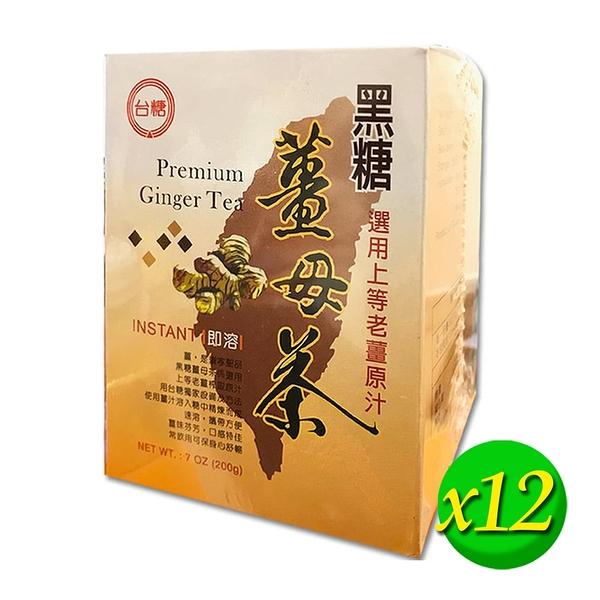 【台糖茶品】黑糖薑母茶 x12盒(20gX10包) ~薑味芳香 禦寒聖品
