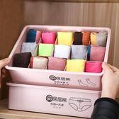 收納盒內衣襪子內褲收納箱家用塑料整理箱衣櫃抽屜格子文胸收納盒