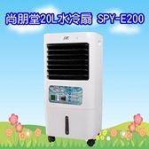 ^聖家^SPY-E200 SPT尚朋堂 20L 3段速微電腦遙控酷涼水冷扇