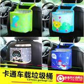 多功能車用垃圾桶卡通汽車懸掛垃圾箱車內置物垃圾袋車載座椅掛袋