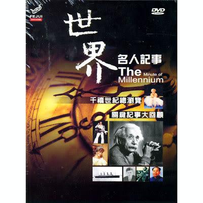 世界名人記事DVD