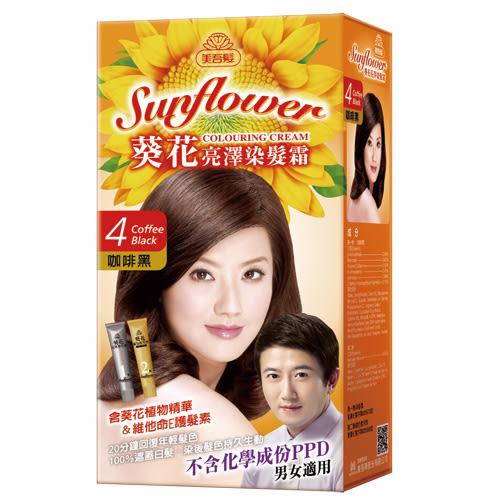美吾髮葵花亮澤染髮霜(4咖啡黑)【愛買】