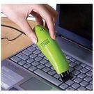 USB電腦鍵盤吸塵器(二入一組) 贈送除塵清潔膠