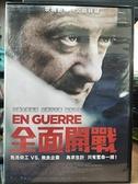挖寶二手片-0B02-450-正版DVD-電影【全面開戰】-文森林頓 梅蘭妮羅爾(直購價)