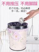 垃圾桶4個大號家用無蓋歐式廚房客廳臥室衛生間拉圾桶簍創意簡約 NMS蘿莉小腳丫