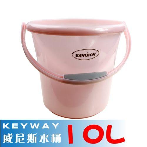 【KEYWAY】威尼斯水桶(10L)