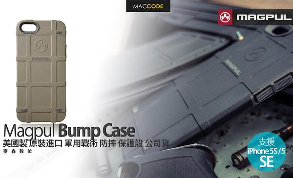 美國製 原裝 Magpul Bump 軍用 防摔 加強版 保護殼 iPhone 5S / 5 / SE 公司貨 贈玻璃貼