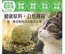 黃金貓 迷死貓貓草球(35g/2顆) 貓草玩具/貓咪玩具/提振精神