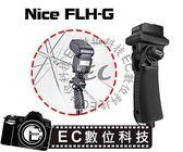 【EC數位】NICE 耐思 FLH-G 閃光燈熱靴座 閃光燈附件 攝影腳架 攝影器材 可接柔光傘 FLHG