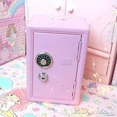 保險櫃箱粉色飾儲蓄物箱 存錢罐金屬鐵迷你宿舍收納櫃  YXS 【全館免運】