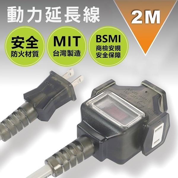 【MIT台灣製造 檢驗合格認證】1擴3動力延長線-2公尺 外殼耐壓 過載保護 按鍵防塵防水 安全耐熱
