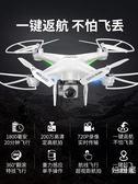 空拍機 航拍機 無人機航拍器高清專業超長續航模兒童遙控飛機玩具成人四軸飛行器 限時八折鉅惠