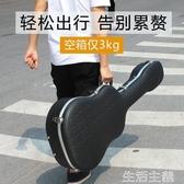 吉他盒4041寸民謠琴盒硬盒子琴箱雙肩背防水防潮飛機航空托運加厚 生活主義