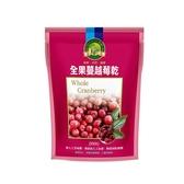 肯寶KB99~全果蔓越莓乾200公克/包  ~買1送1~特惠中~