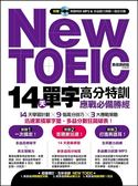 (二手書)New TOEIC 14 天單字高分特訓:應戰必備勝經