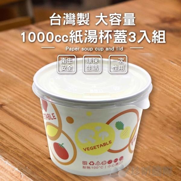 【台灣珍昕】【3入組】台灣製 大容量1000cc紙湯杯蓋(長約14cmx高約15cm)/紙碗/免洗碗