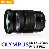 OLYMPUS M.ZUIKO DIGITAL ED 12-100mm F4.0 IS PRO 標準變焦鏡頭*(平輸)-送抗UV保護鏡72mm+拭鏡筆