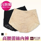 MIT舒適女性高腰蕾絲內褲 嫘縈纖維材質 台灣製造 No.8818-席艾妮SHIANEY