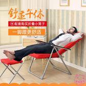 可折疊躺椅布椅子辦公室午休靠椅孕婦睡椅懶人沙發椅家用電腦椅子wy 跨年鉅惠85折