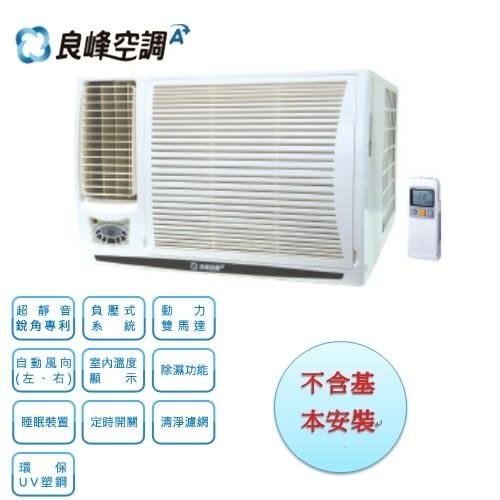 【良峰空調】10-12坪7.1kw定頻冷暖空調 藍波防鏽《GTW-712LH》全機保固3年